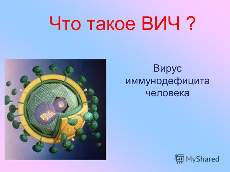 Что такое ВИЧ ? Вирус иммунодефицита человека