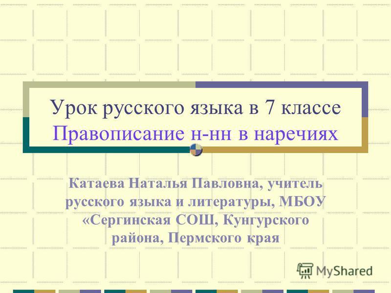 Урок русский язык 10 класс правописание наречий