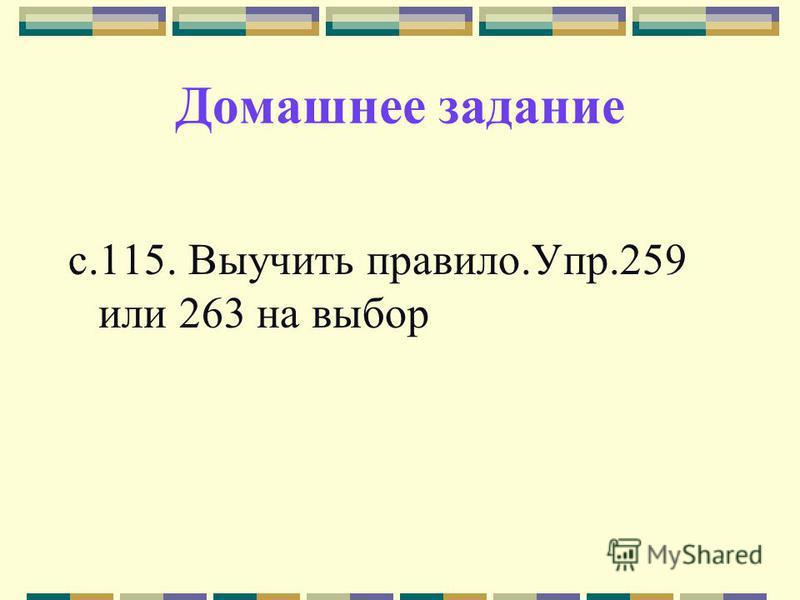Домашнее задание с.115. Выучить правило.Упр.259 или 263 на выбор