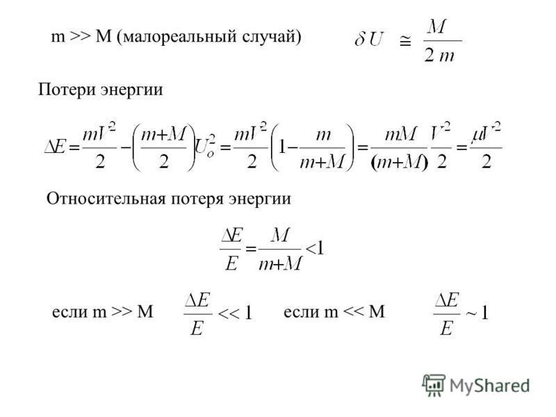 m >> M (малореальный случай) Потери энергии Относительная потеря энергии если m >> Mесли m << M