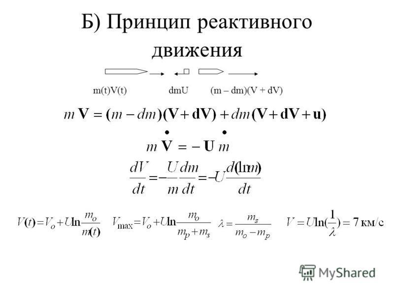 Б) Принцип реактивного движения m(t)V(t) dmU (m – dm)(V + dV)