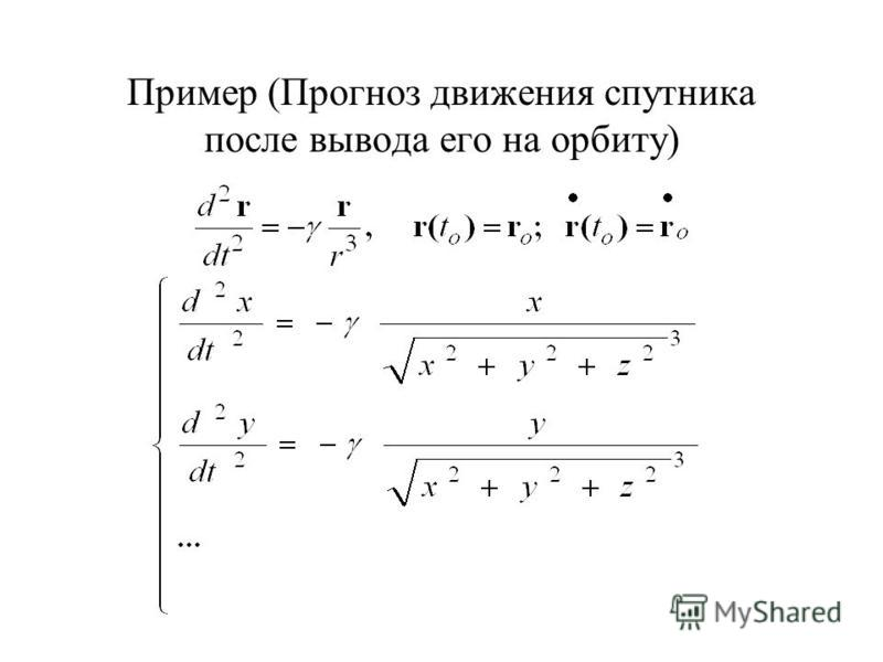 Пример (Прогноз движения спутника после вывода его на орбиту)