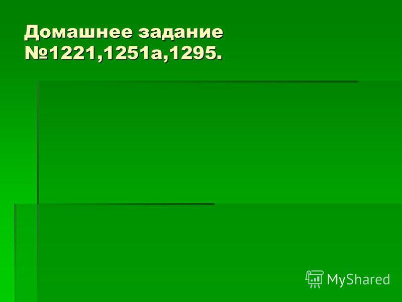 Домашнее задание 1221,1251 а,1295.