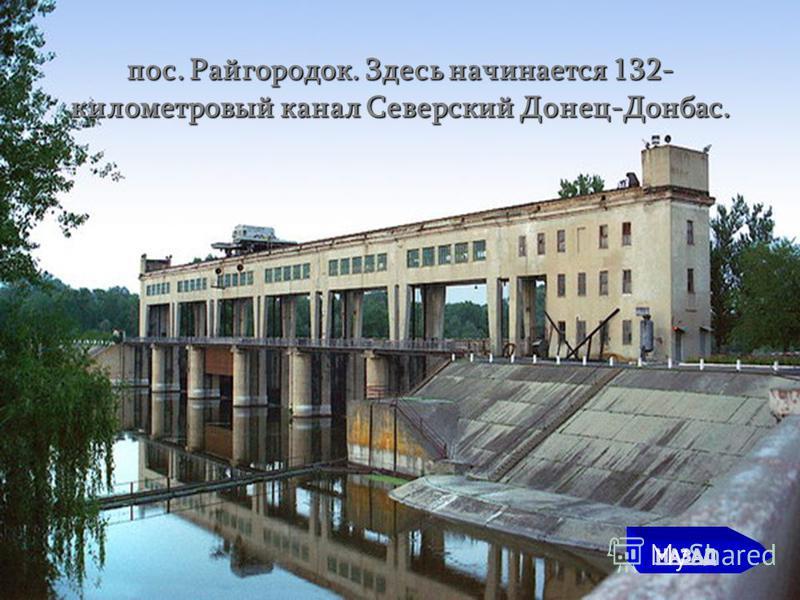 пос. Райгородок. Здесь начинается 132- километровый канал Северский Донец-Донбас. НАЗАД