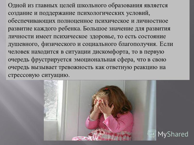 Одной из главных целей школьного образования является создание и поддержание психологических условий, обеспечивающих полноценное психическое и личностное развитие каждого ребенка. Большое значение для развития личности имеет психическое здоровье, то