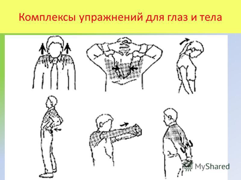 Комплексы упражнений для глаз и тела