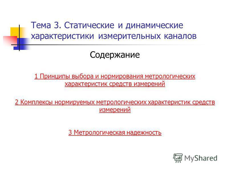 Тема 3. Статические и динамические характеристики измерительных каналов Содержание 1 Принципы выбора и нормирования метрологических характеристик средств измерений 2 Комплексы нормируемых метрологических характеристик средств измерений 3 Метрологичес