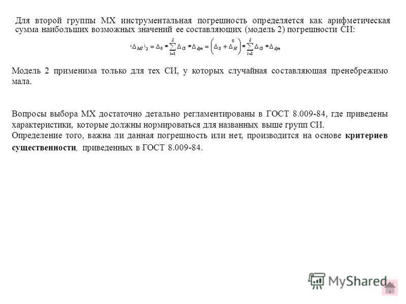 Для второй группы MX инструментальная погрешность определяется как арифметическая сумма наибольших возможных значений ее составляющих (модель 2) погрешности СИ: Модель 2 применима только для тех СИ, у которых случайная составляющая пренебрежимо мала