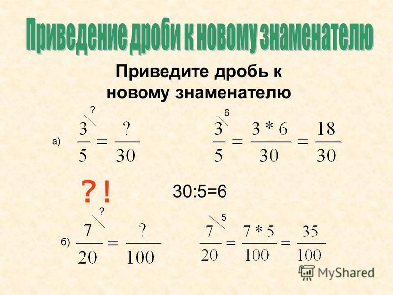 е) 15 И 12 15*4 И 60 И ; ?! НОЗ (15;12)=15*4=60 д) 18 И 12 18*2 И 36 И ; «Подбором» 18>12 18 не делится на 12 18*2=36; 36:12=3 НОЗ(18,12)=18*2=36 ?!