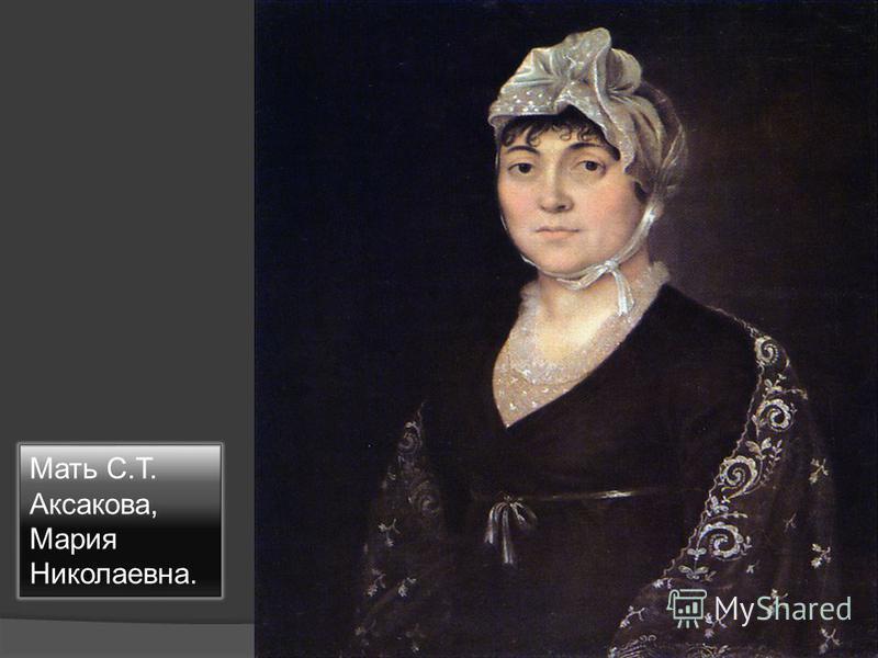 Мать С.Т. Аксакова, Мария Николаевна.