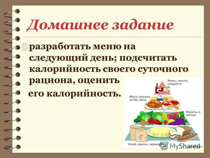 Домашнее задание 4 разработать меню на следующий день; подсчитать калорийность своего суточного рациона, оценить его калорийность.