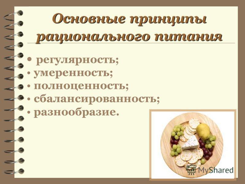 Основные принципы рационального питания регулярность; умеренность; полноценность; сбалансированность; разнообразие.