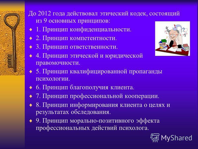До 2012 года действовал этический кодек, состоящий из 9 основных принципов: 1. Принцип конфиденциальности. 2. Принцип компетентности. 3. Принцип ответственности. 4. Принцип этической и юридической правомочности. 5. Принцип квалифицированной пропаганд