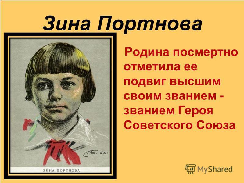 Зина Портнова Родина посмертно отметила ее подвиг высшим своим званием - званием Героя Советского Союза