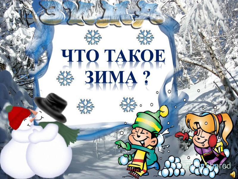 Презентации для дошкольников про зиму