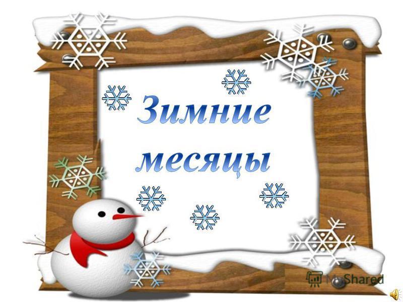 Лишь зимою Новый год С ёлкою приходит. Новогодний хоровод Весело заводит.