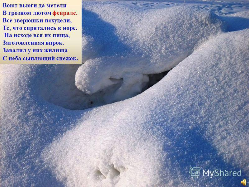 Под снежным покрывалом Покоится земля. В краю большом и малом Всё белые поля.