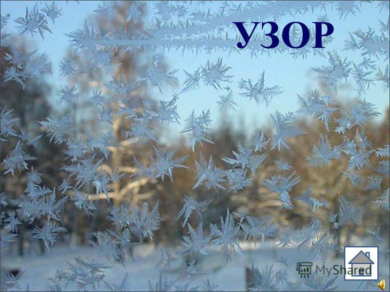 Дунул ветер, и мороз Снег нам с севера принёс. Только вот с тех самых пор На стекле моём...