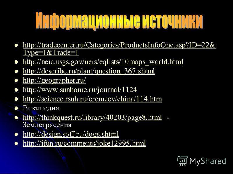 http://tradecenter.ru/Categories/ProductsInfoOne.asp?ID=22& Type=1&Trade=1 http://tradecenter.ru/Categories/ProductsInfoOne.asp?ID=22& Type=1&Trade=1 http://neic.usgs.gov/neis/eqlists/10maps_world.html http://describe.ru/plant/question_367. shtml htt