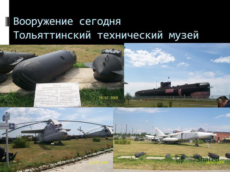 Вооружение сегодня Тольяттинский технический музей