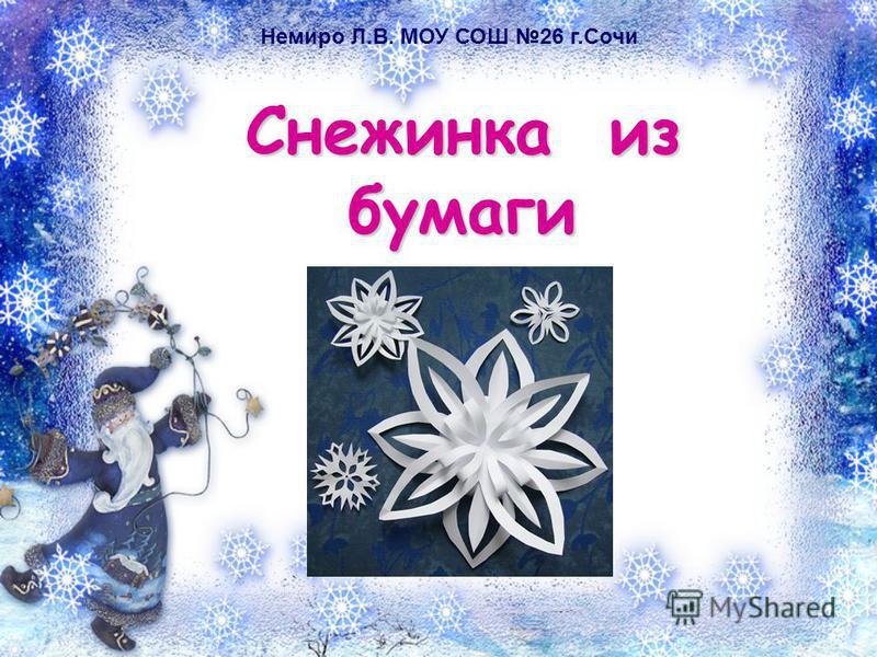 Снежинка из бумаги Немиро Л.В. МОУ СОШ 26 г.Сочи