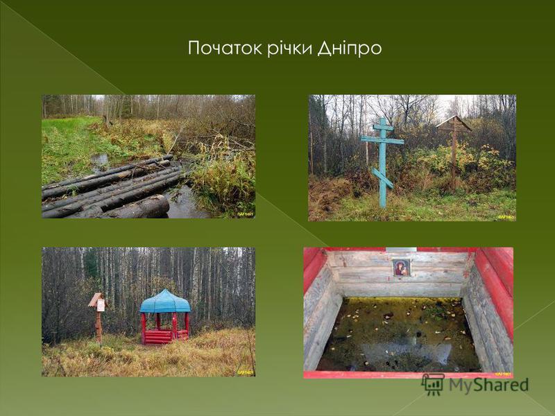 Початок річки Дніпро