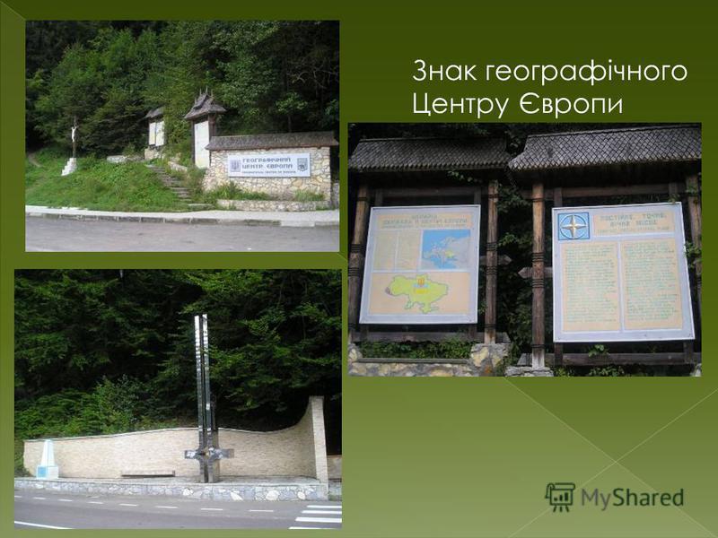Знак географічного Центру Європи