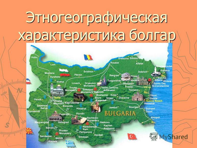 Этногеографическая характеристика болгар
