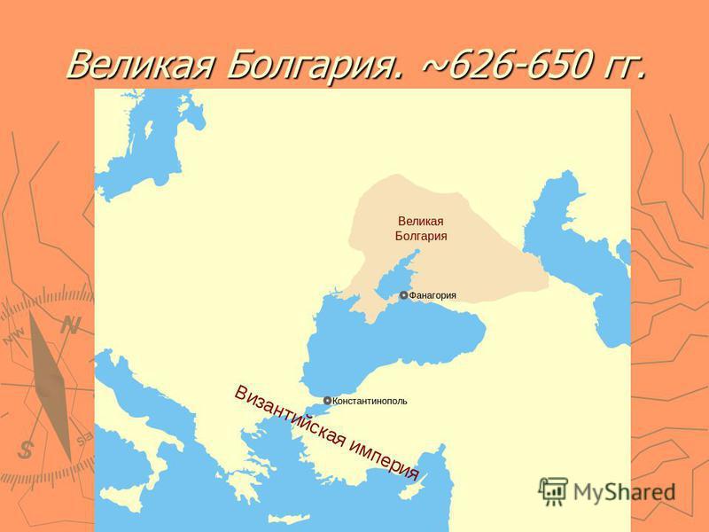 Великая Болгария. ~626-650 гг.
