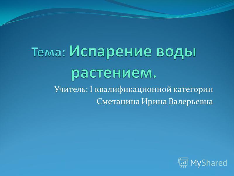 Учитель: I квалификационной категории Сметанина Ирина Валерьевна