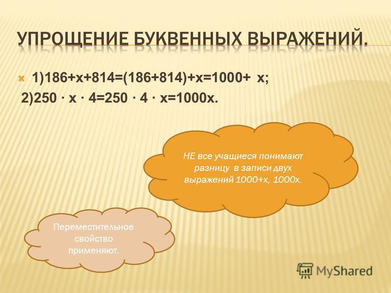 1)186+х+814=(186+814)+х=1000+ х; 2)250 · х · 4=250 · 4 · х=1000 х. НЕ все учащиеся понимают разницу в записи двух выражений 1000+х, 1000 х. Переместительное свойство применяют.