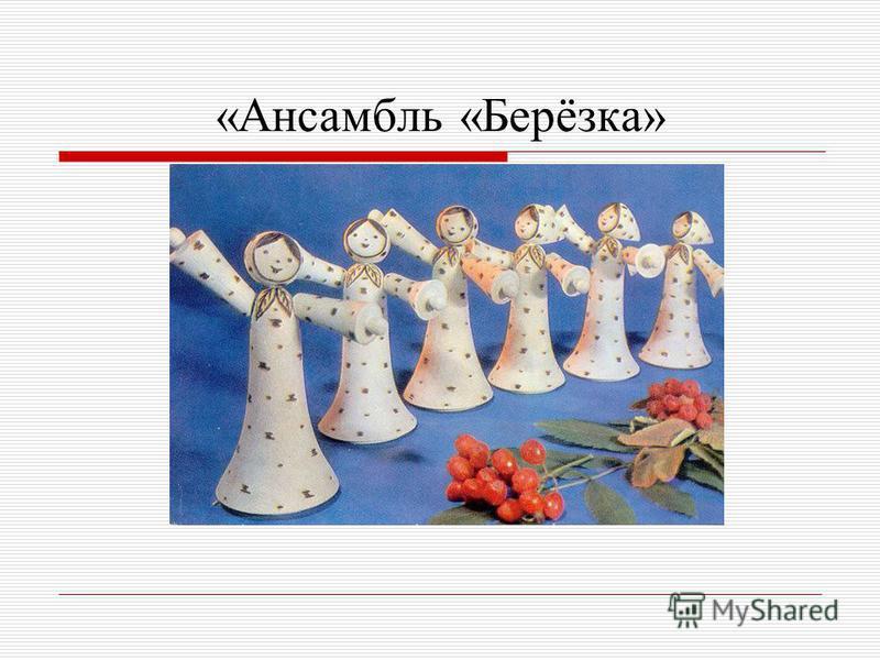 «Ансамбль «Берёзка»