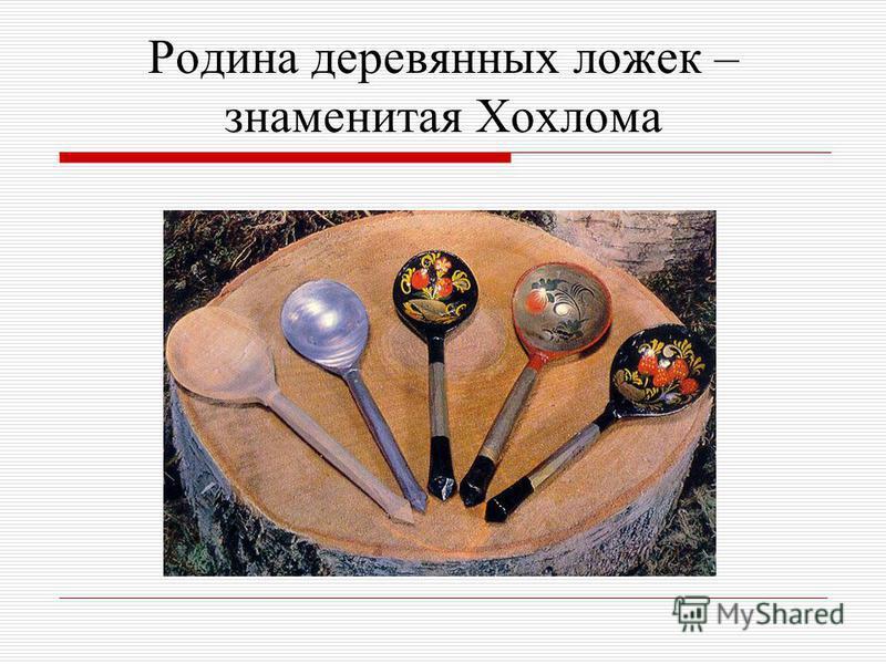 Родина деревянных ложек – знаменитая Хохлома