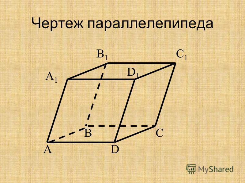 Чертеж параллелепипеда А CB D А1А1 D1D1 C1C1 B1B1