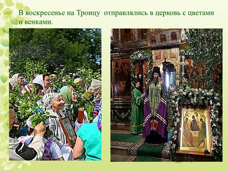 В воскресенье на Троицу отправлялись в церковь с цветами и венками.