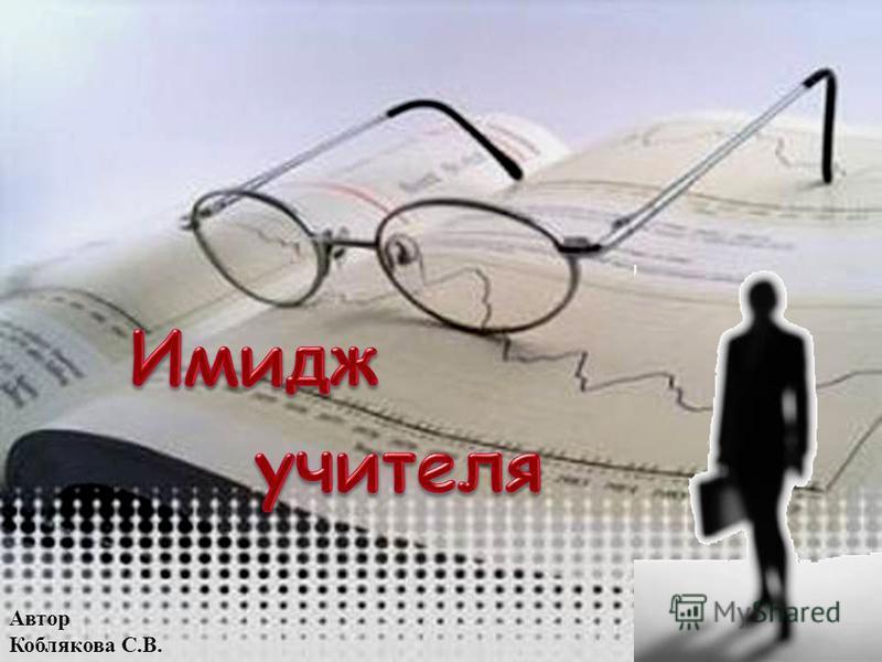 Автор Коблякова С.В.