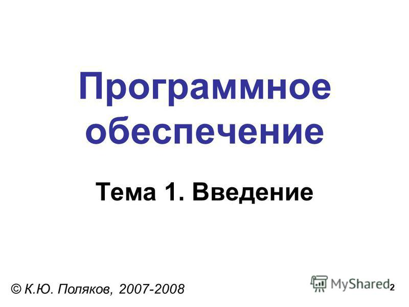 2 Программное обеспечение Тема 1. Введение © К.Ю. Поляков, 2007-2008