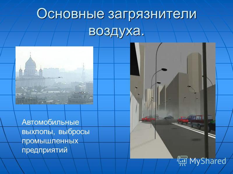 Основные загрязнители воздуха. Автомобильные выхлопы, выбросы промышленных предприятий