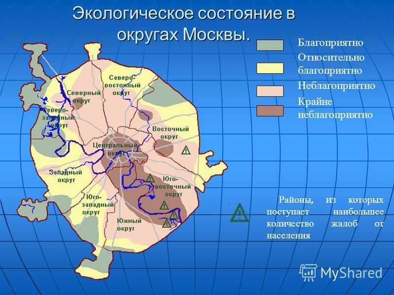 Экологическое состояние в округах Москвы. Благоприятно Относительно благоприятно Неблагоприятно Крайне неблагоприятно Районы, из которых поступает наибольшее количество жалоб от населения