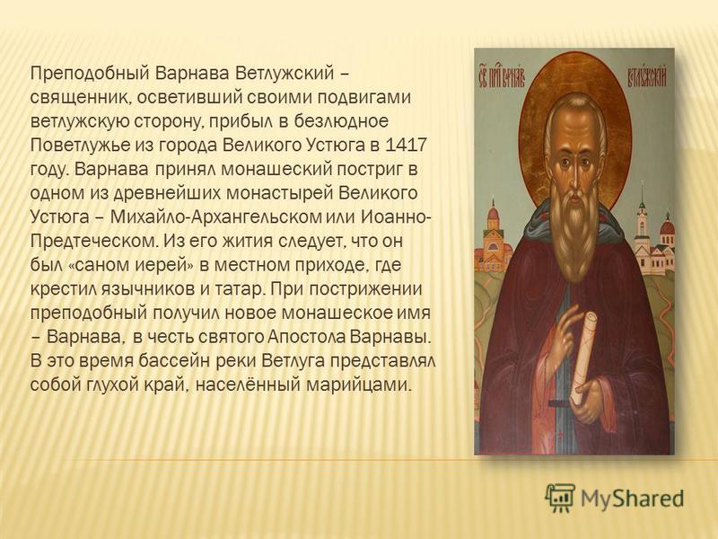 Святой Варнава Ветлужский