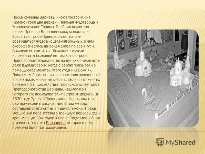 В книге «Варнавинская старина» М.А.Балдин пишет: «…это был человек большой силы воли, незаурядного ума и хорошо образованный священник – иерей, убеждённый сторонник единого московского государства». О значении прихода и поселения на Ветлуге Варнавы к