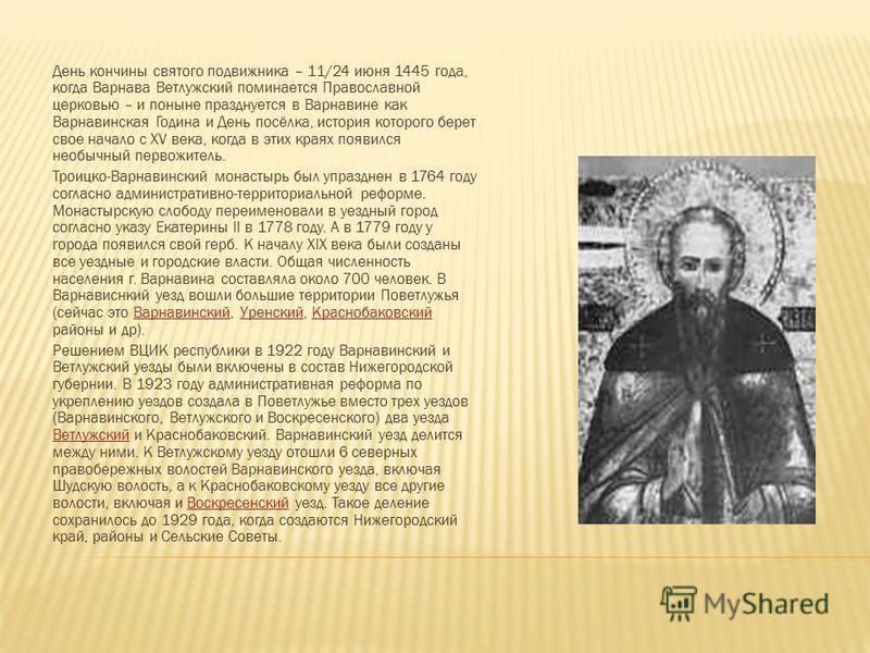 После кончины Варнавы иноки построили на Красной горе две церкви - Николая Чудотворца и Живоначальной Троицы. Так было положено начало Троицко-Варнавинскому монастырю. Здесь, при гробе Преподобного, начали совершаться чудеса исцеления больных, о чём