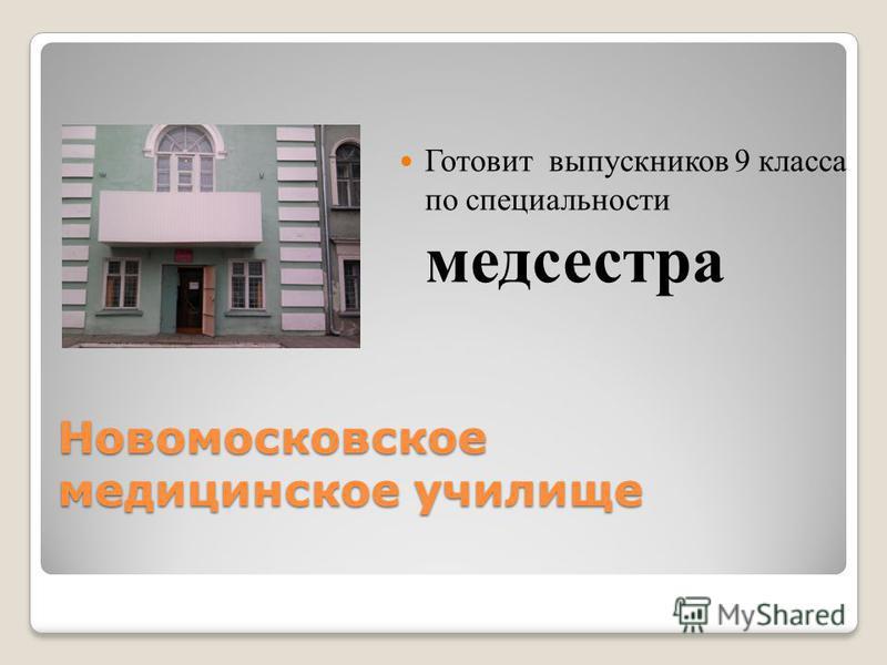 Новомосковское медицинское училище Готовит выпускников 9 класса по специальности медсестра