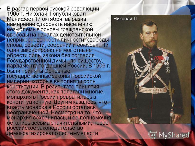 В разгар первой русской революции 1905 г. Николай II опубликовал Манифест 17 октября, выразив намерение «даровать населению незыблемые основы гражданской свободы на началах действительной неприкосновенности личности, свободы слова, совести, собраний
