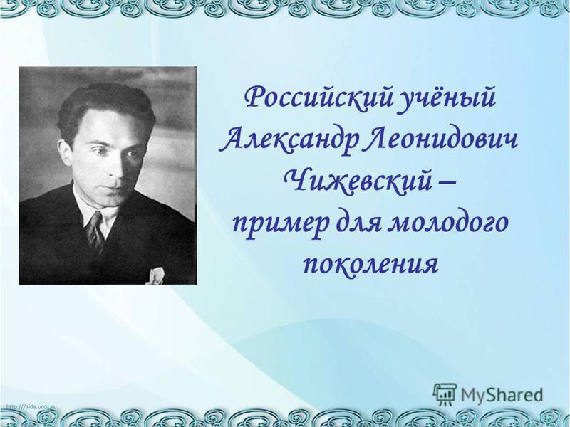 Российский учёный Александр Леонидович Чижевский – пример для молодого поколения