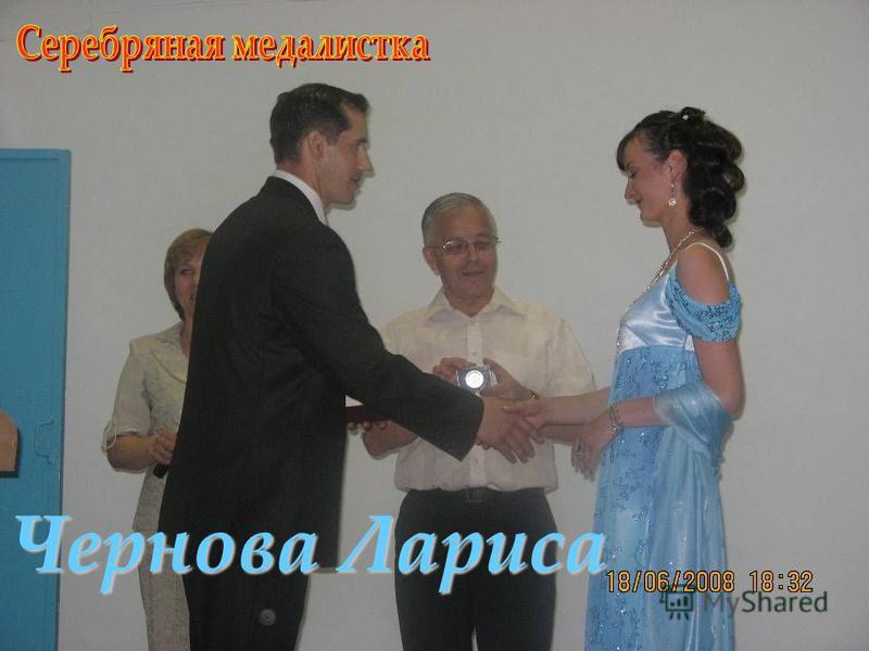 Чернова Лариса