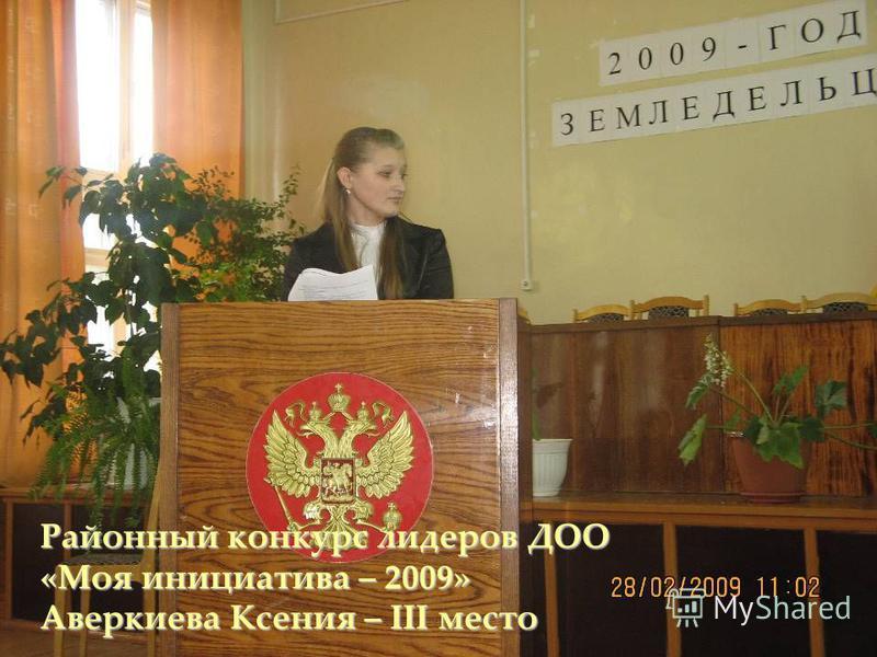 Районный конкурс лидеров ДОО «Моя инициатива – 2009» Аверкиева Ксения – III место