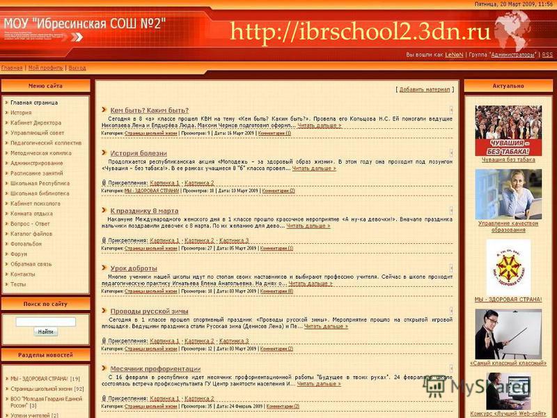 http://ibrschool2.3dn.ru