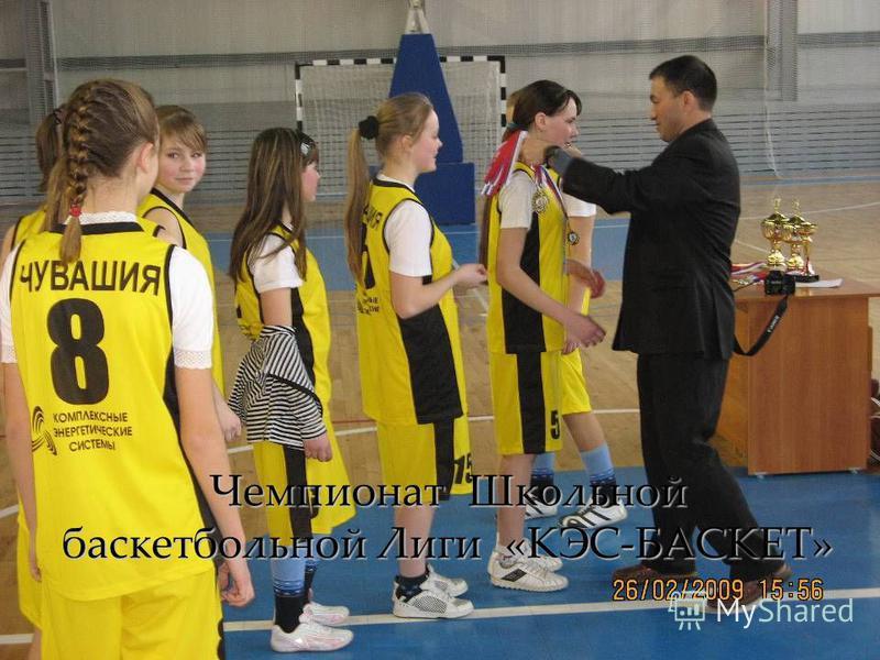Чемпионат Школьной баскетбольной Лиги «КЭС-БАСКЕТ»
