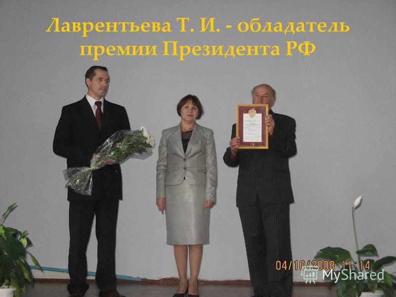Лаврентьева Т. И. - обладатель премии Президента РФ